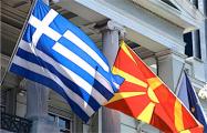 Афины и Скопье проведут переговоры по названию Македонии