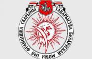 ТБМ просит белорусов помочь с оплатой за аренду офиса