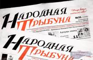 В Брестской области закрыли единственную белорусскоязычную газету