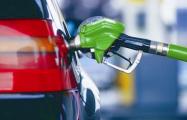 Завтра в Беларуси снова дорожает автомобильное топливо
