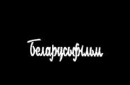 Беларусьфильм снимет ужастик