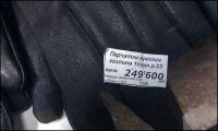 В Беларуси продают перчатки из «козлины»
