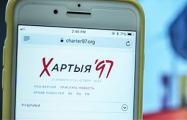 Как Лукашенко помогает обойти блокировку «Хартии-97» на смартфоне