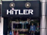 """Евреи попросили индийца переименовать магазин """"Гитлер"""""""