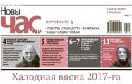 Газету «Новы час» можно будет приобрести в киосках