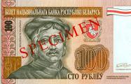 Белорусские банкноты со Скориной и Богдановичем выставят на аукцион