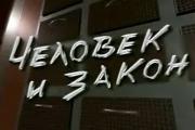 Власти Латвии не усмотрели преступления в программе «Человек и закон»