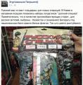 Фотофакт: Бело-красно-белый флаг против российского спецназа