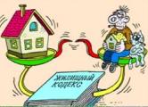 Как белорусов будут выбрасывать на улицу?