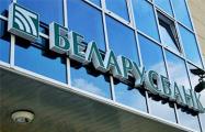 Стали известны подробности ограбления банка в Могилеве