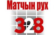 Десять матерей из «Движения 328» объявили голодовку