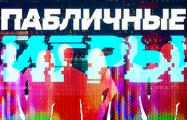 Как белорус прожил 47 дней в изоляции и выиграл $50 тысяч