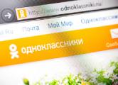 «Одноклассники» удаляют сообщения с критикой Путина