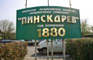 Видеофакт: Рабочие «Пинскдрева» обратились к гражданам России