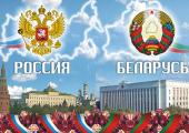 Взаимодействие регионов Беларуси и России будет усиливаться