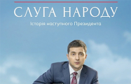 В РФ начали показывать «Слугу народа» и сразу вырезали шутку о Путине