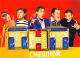 Телеканал «ТНТ» вернулся в Беларусь