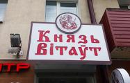 «Князь Витовт» в Витебске: Белорусы выбирают национальные символы