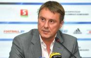 Хацкевич намерен взыскать компенсацию с АБФФ через суд в Лозанне