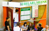Банки теряют прибыль, а белорусы ждут девальвации