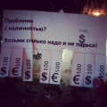 Фотофакт: Минчанам «раздают» валюту