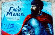 Фотофакт: Стена с Глебом Менским в столице