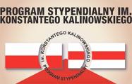 Стало известно, сколько студентов могут попасть на программу Калиновского