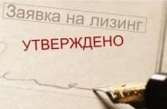 В Беларуси разрешено предоставлять лизинг физлицам