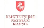 Белорусские демократы подготовят новую Конституцию