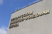 Увеличен уставный фонд Белорусской валютно-фондовой биржи