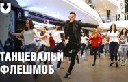 Видеофакт: Несколько десятков человек устроили флешмоб в ТЦ Galleria Minsk