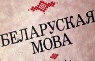 В Украине сделали видео о белорусском языке
