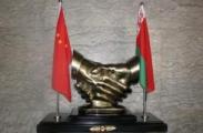 Значимых финансовых поступлений от Китая Беларусь не дождется