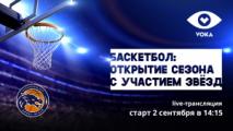 Открытие баскетбольного сезона пройдет с участием белорусских звезд