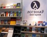 Издательство «Логвинов» не пустили на Минскую книжную ярмарку