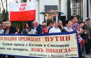 Протестующие у посольства РФ в Варшаве требуют вернуть обломки ТУ-154М