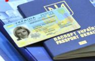 Между Минском и Киевом разгорается паспортный скандал