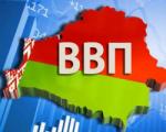 ВВП Беларуси в 2014 году - инфографика
