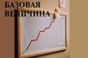 Базовую величину в Беларуси увеличат до 27 рублей