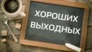 Совмин: в мае 2021 года белорусов ждут длинные выходные