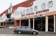 В «Домачево» на белорусско-польской границе ограничат движение