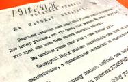 У Менску можна будзе падпісаць копію Першай Устаўной граматы БНР