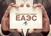 Лукашенко последним в ЕАЭС подписал его Таможенный кодекс