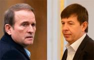Соратник Медведчука Козак скрывается «на лечении» в Беларуси