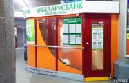 Фотофакт: Что происходит у обменников в Минск