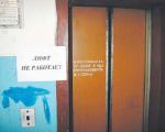 Жильцы будут возмещать техобслуживание лифтов?