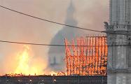 Представитель Нотр-Дам де Пари признал почти полное уничтожение здания