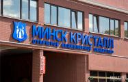 Против менеджера «Минск-Кристалла» возбудили уголовное дело за поддельный диплом