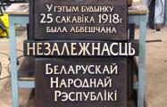 Мингорисполком утвердил вид мемориальной доски в честь БНР