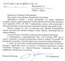 В Беларуси нет парламента (Документ)